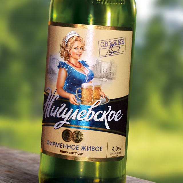 Illustration with woman. On the label of beer.